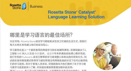 Rosetta Stone® Catalyst®  Language Learning Solution