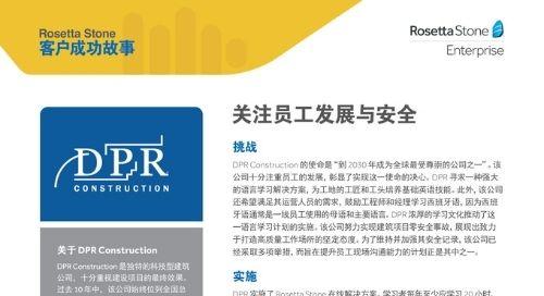 DPR - 客户成功故事