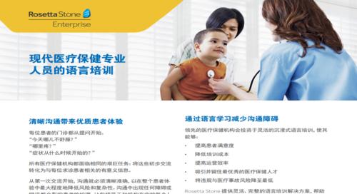 现代医疗保健专业 人员的语言培训